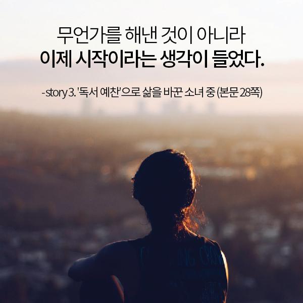 스토리북소개-07