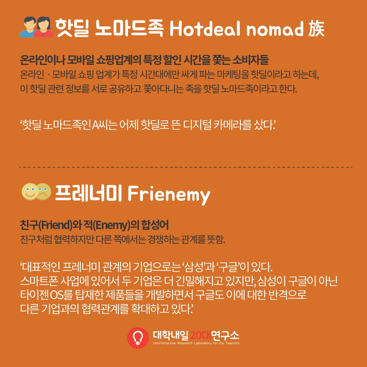 시사용어정리_경제경영편-02