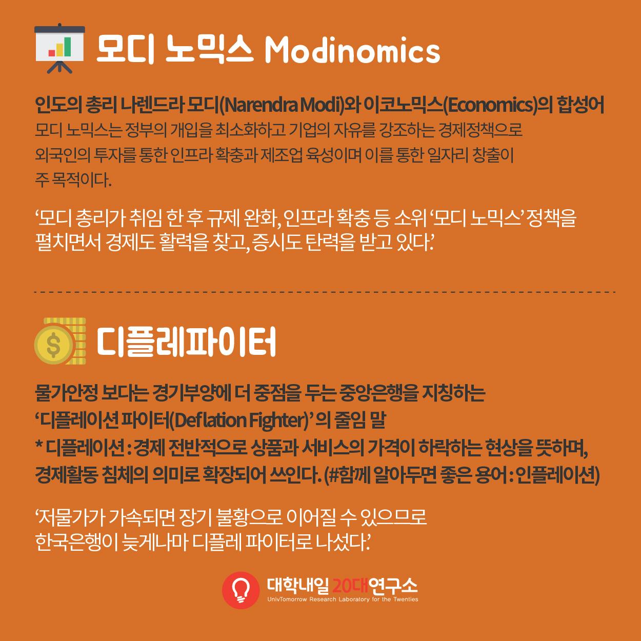 시사용어정리_경제경영편-03