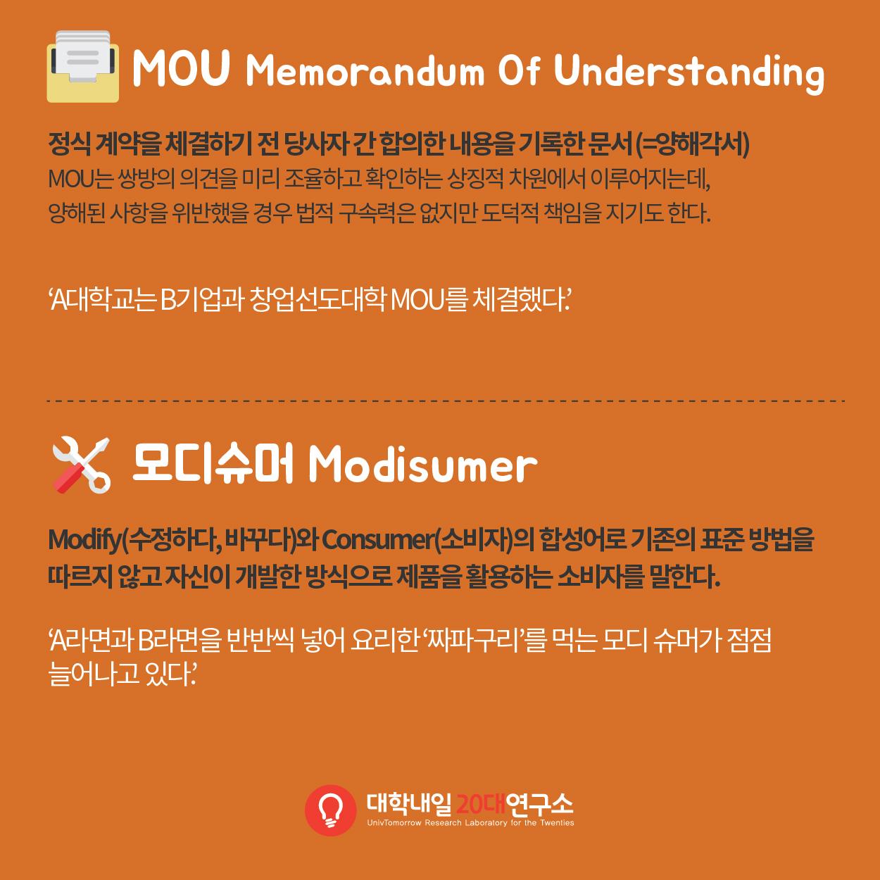 시사용어정리_경제경영편-05
