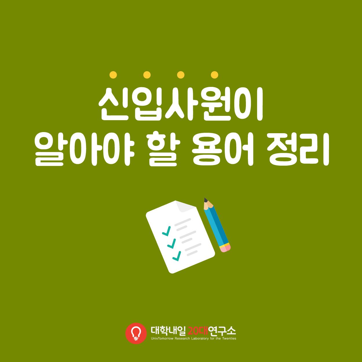 신입사원용어-01