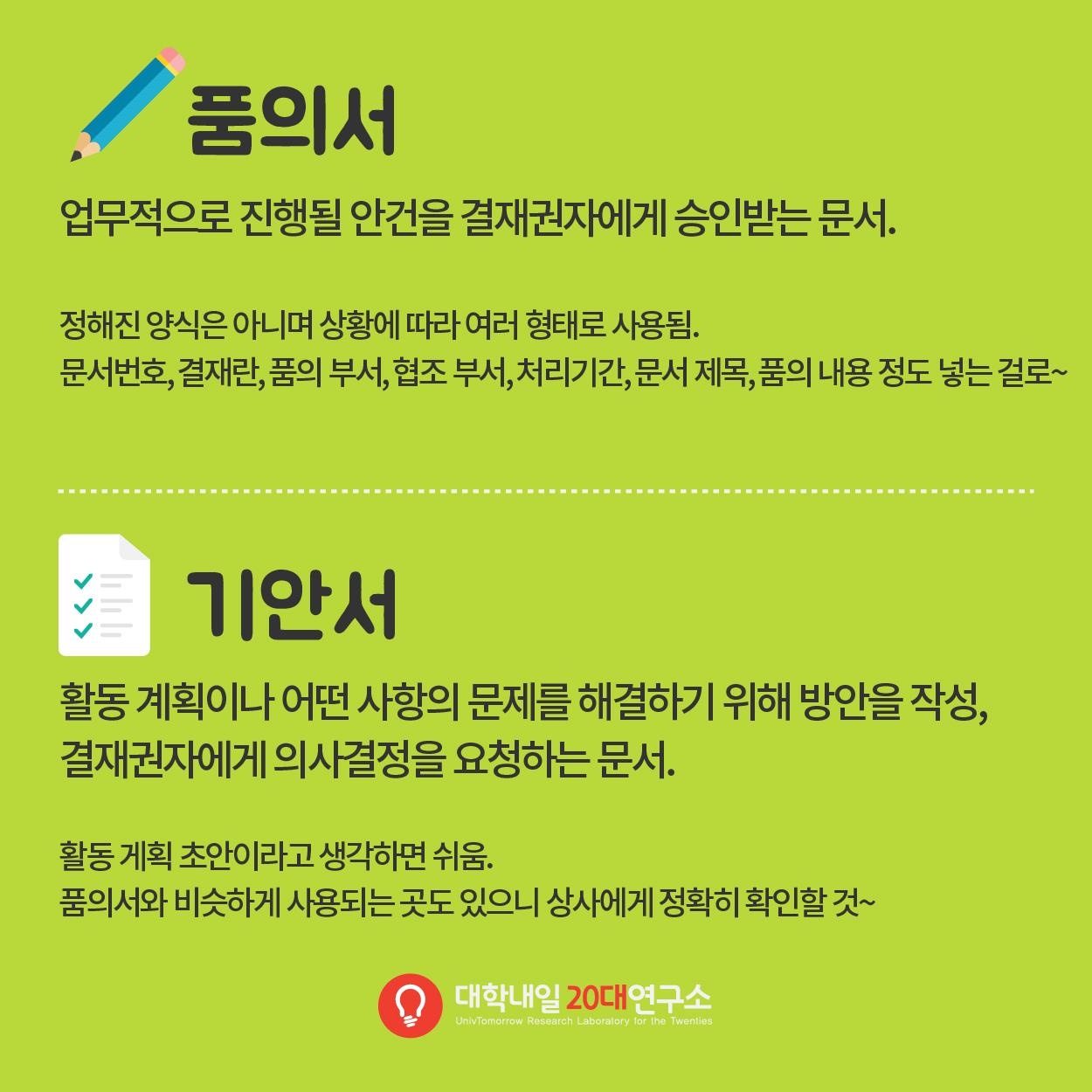 신입사원용어-02