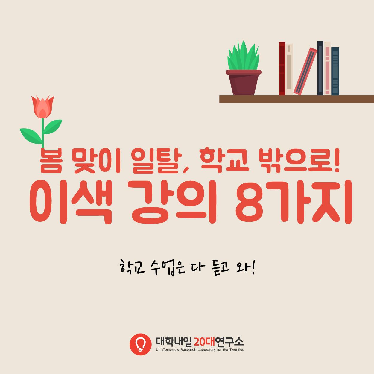 자기계발추천강의-01