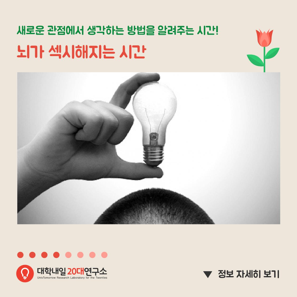 자기계발추천강의-05