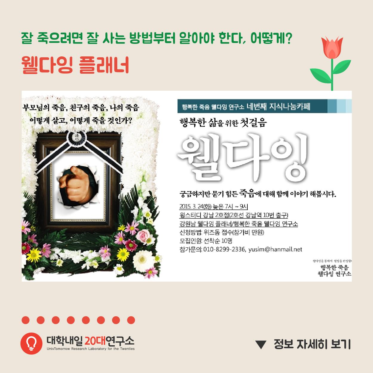 자기계발추천강의-09