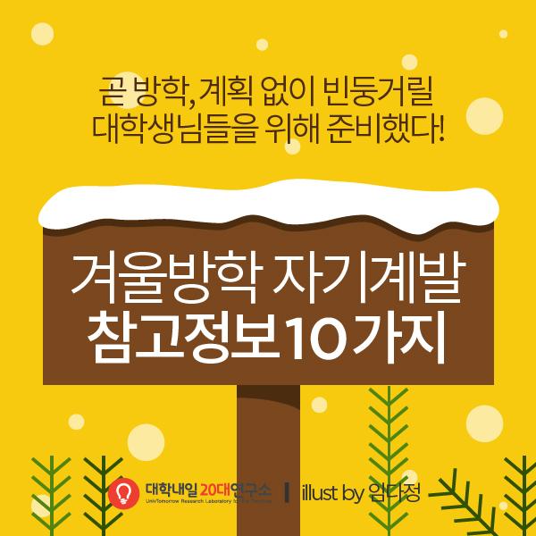 자기계발코스10선추천-01