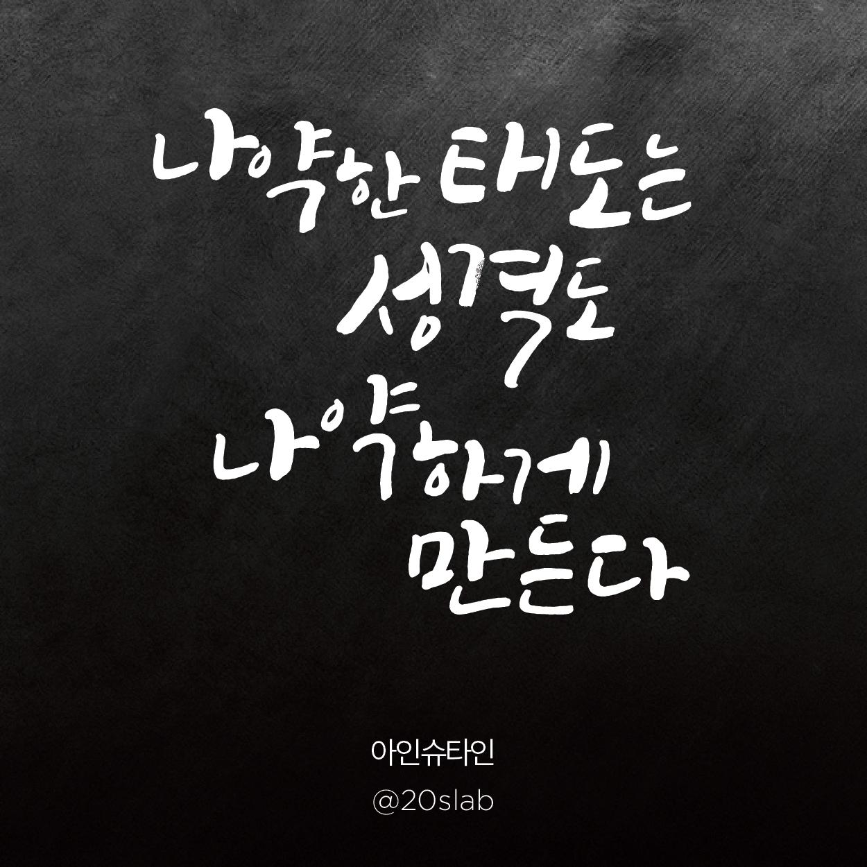 중간고사_어록-02