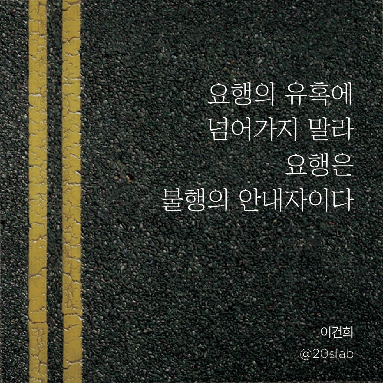 중간고사_어록-07