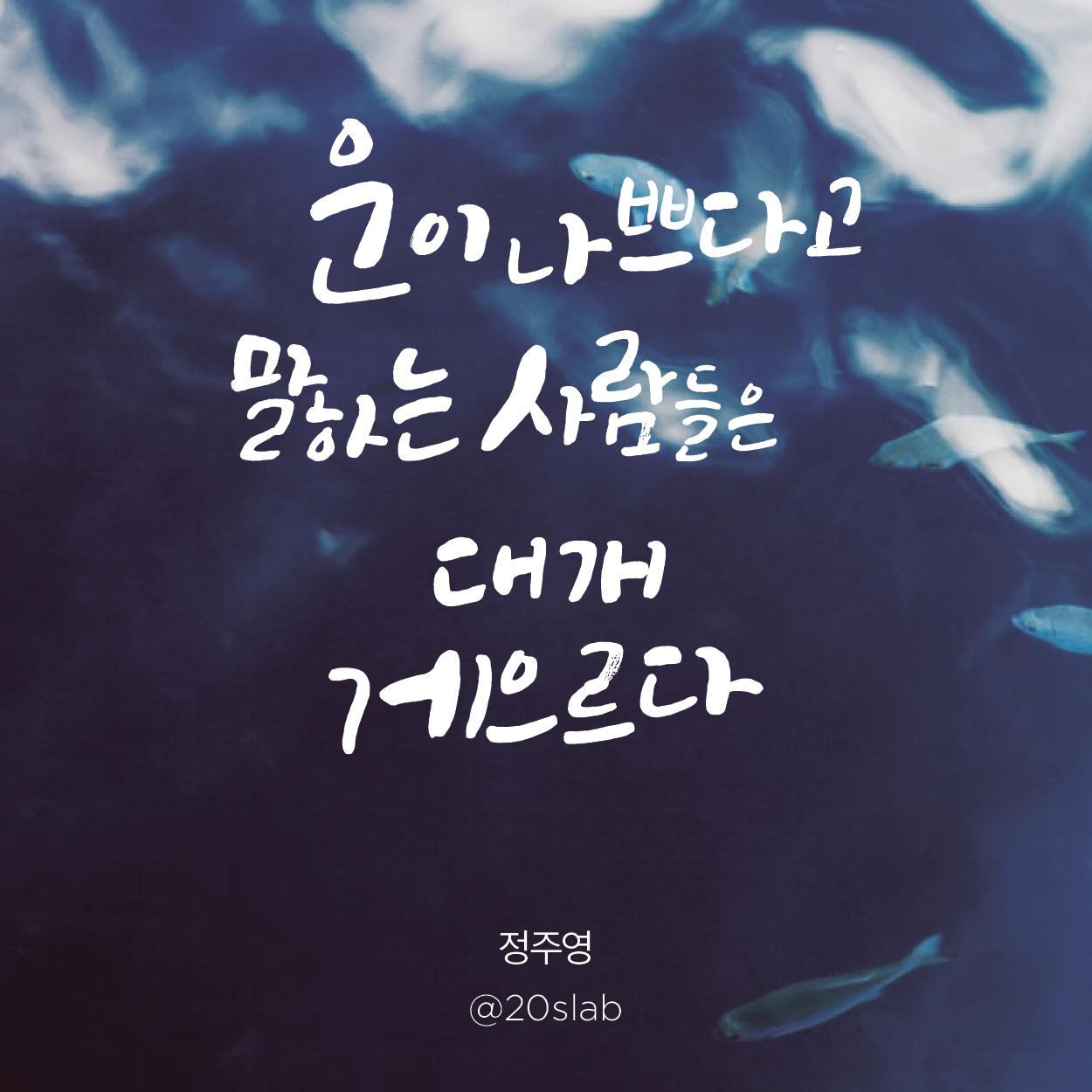 중간고사_어록-08