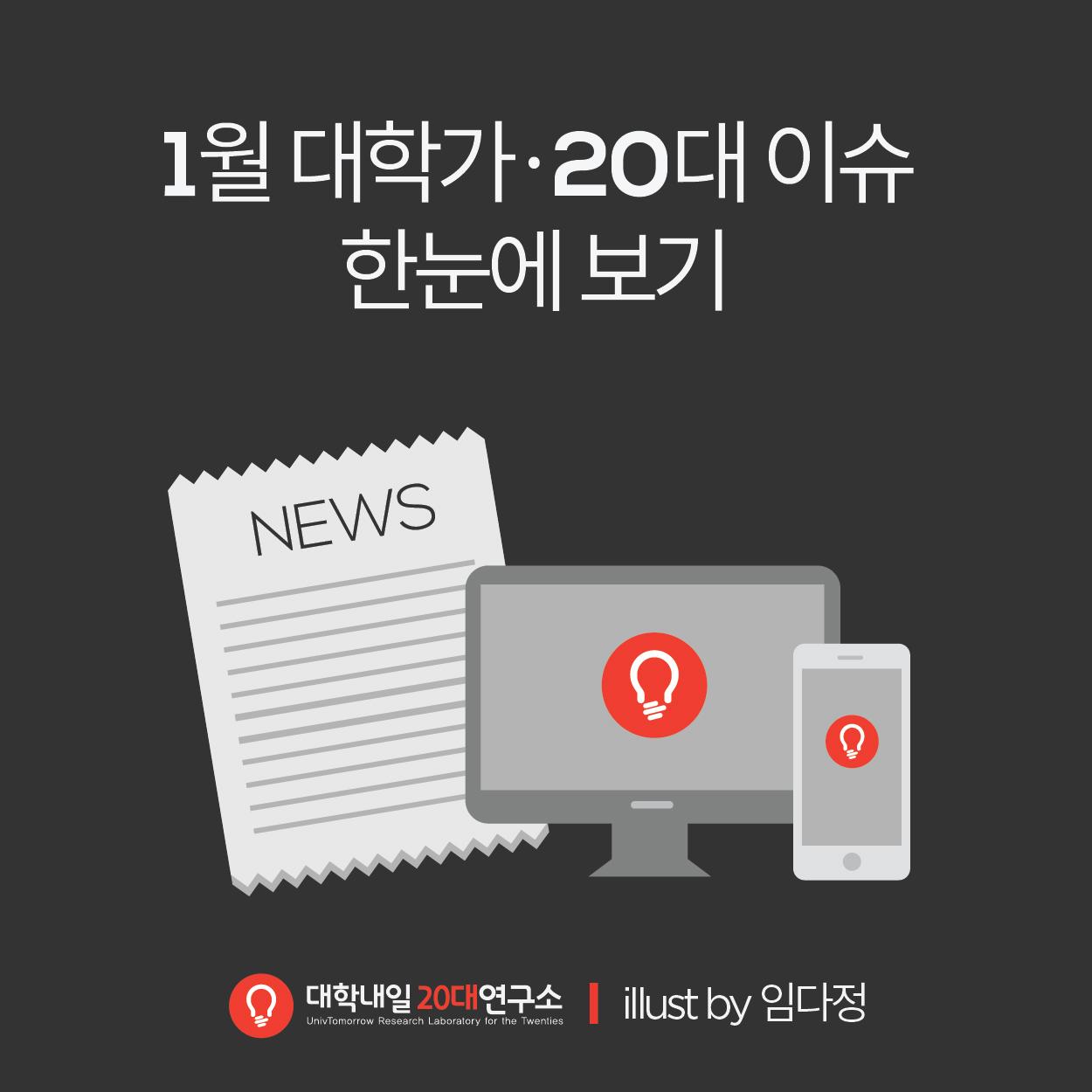 20대뉴스-1월-01