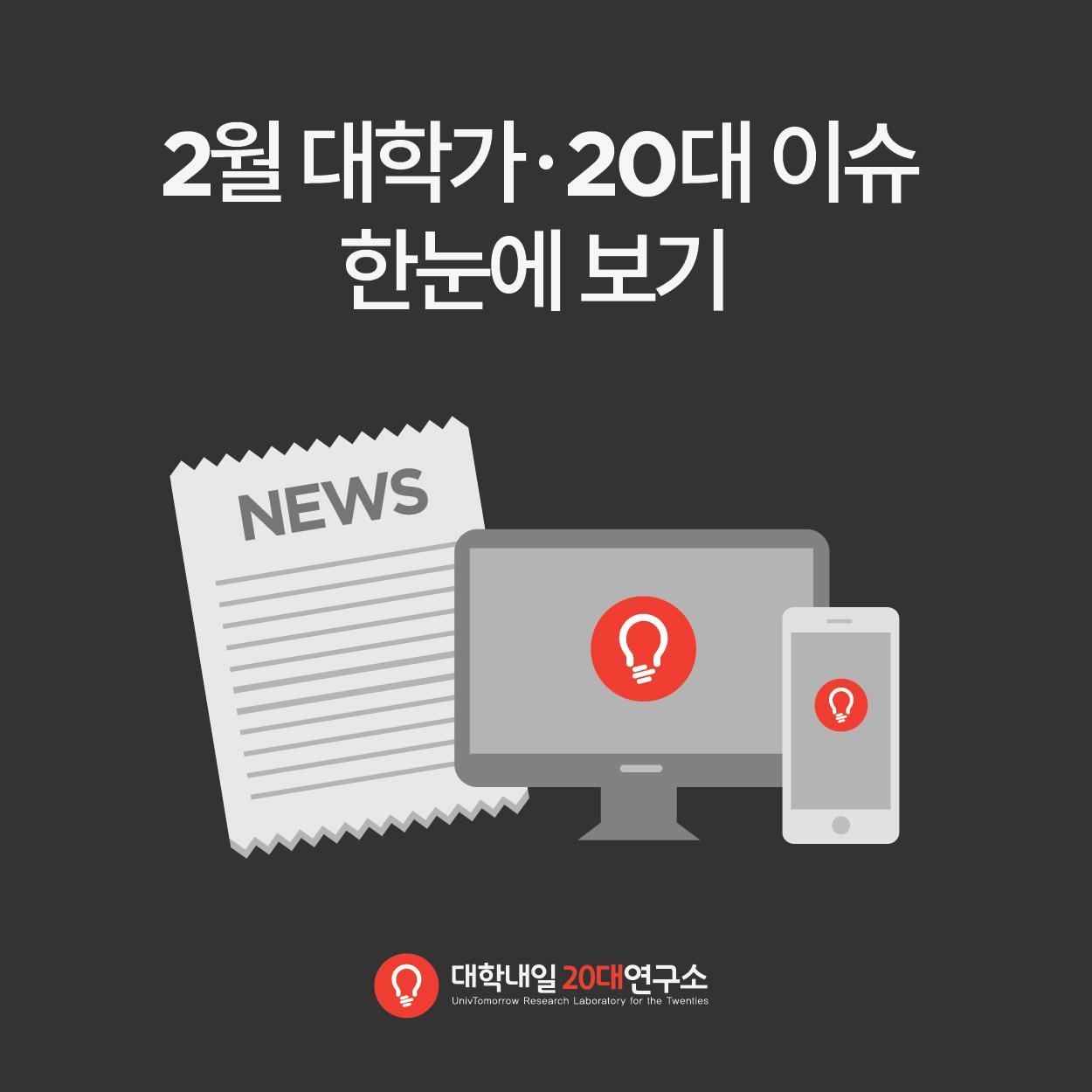 20대뉴스-2월-01