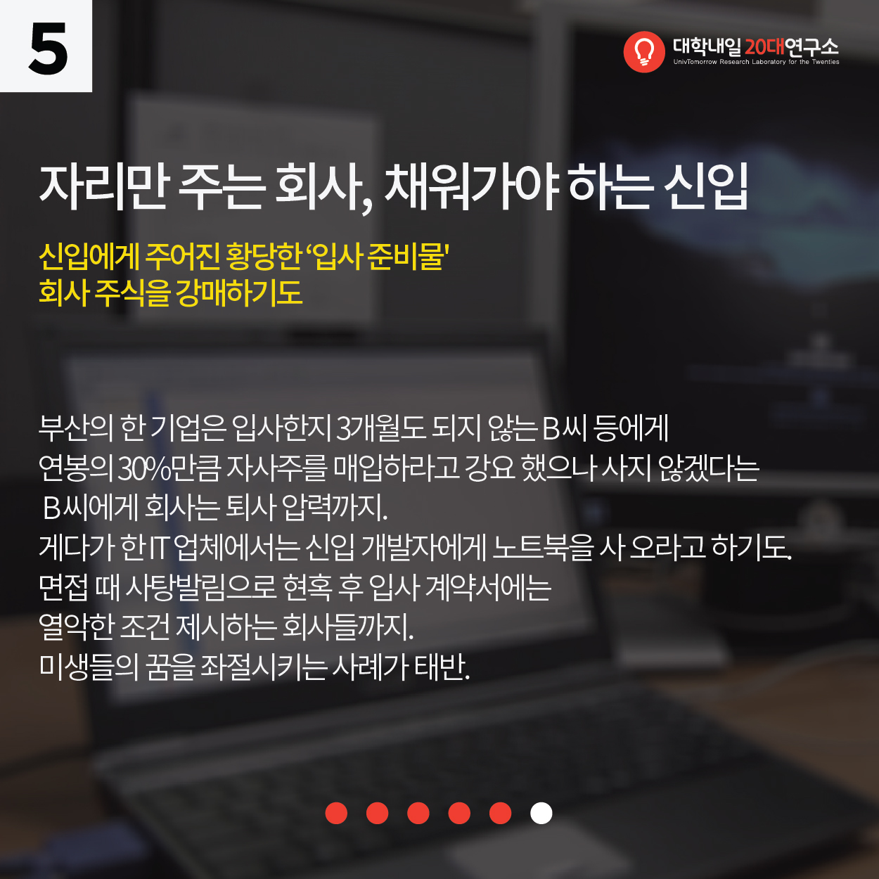 20대뉴스-2월-06