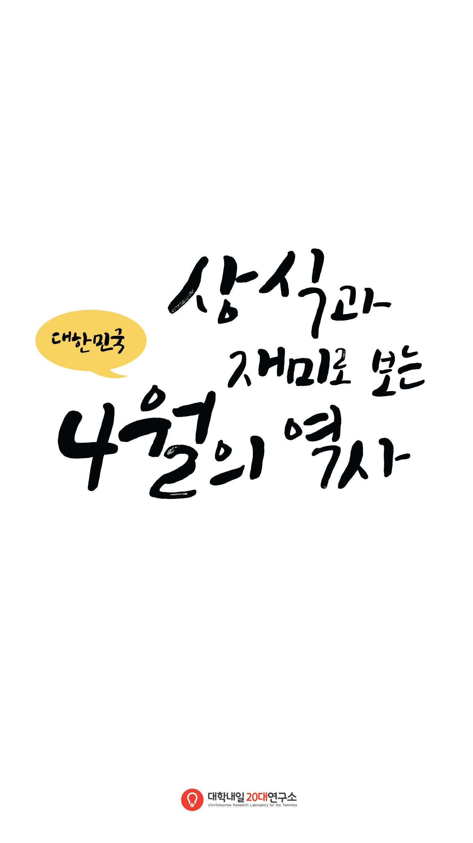 4월주요역사_카톡버전-01