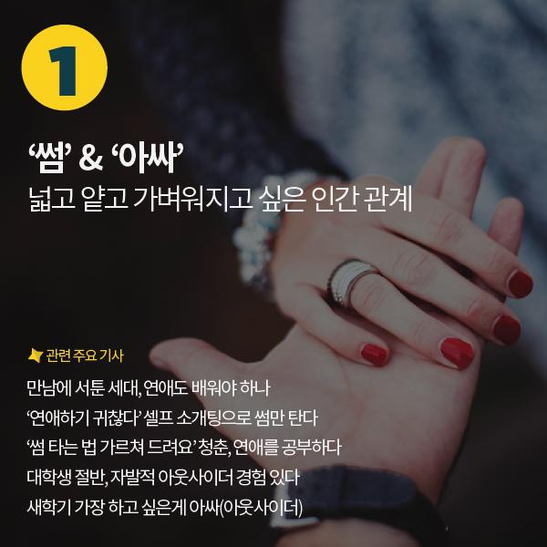 뉴스10선-02