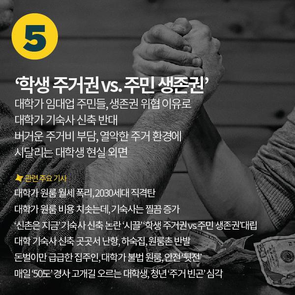 뉴스10선-06
