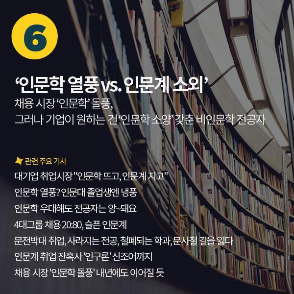 뉴스10선-07