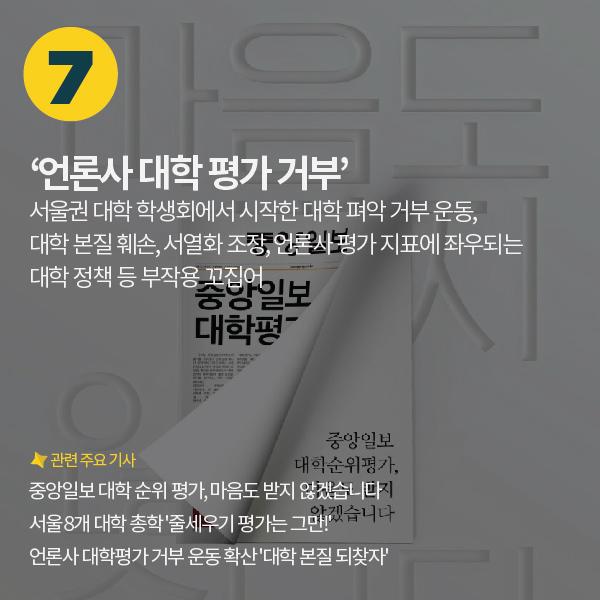 뉴스10선-08