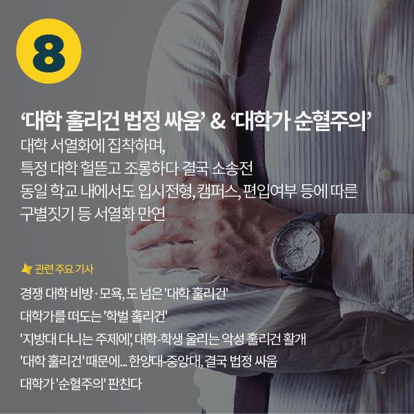뉴스10선-09