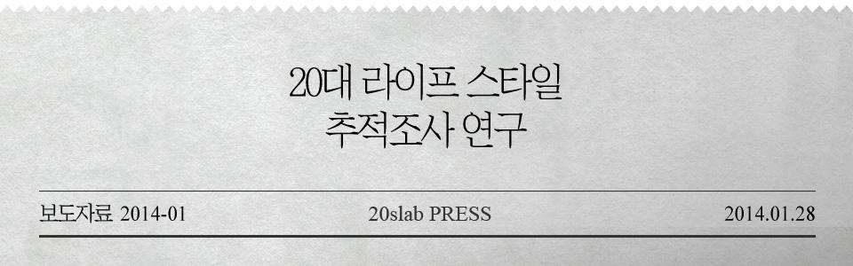 보도자료_2014_01_본문