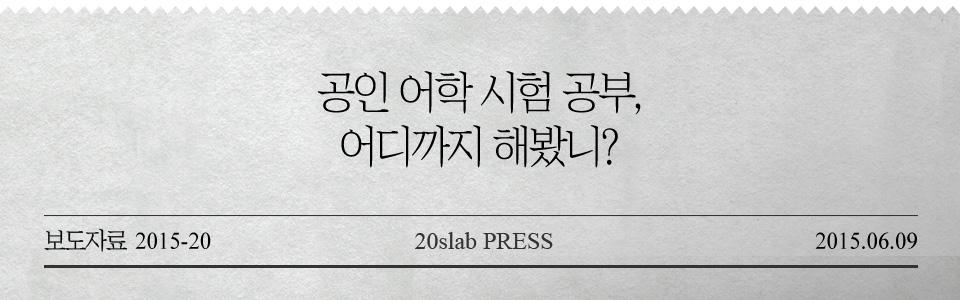 보도자료_2015_20_본문
