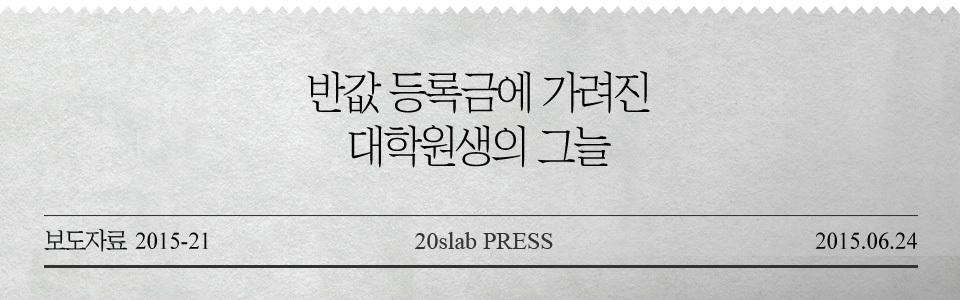 보도자료_2015_21_본문