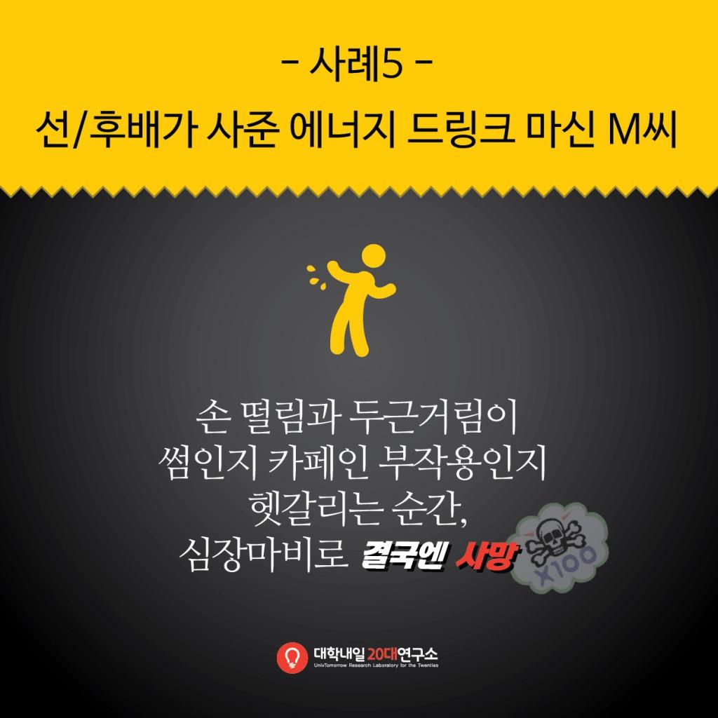 시험도몸도망치는위험요소-06
