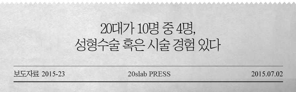 보도자료_2015_23_본문
