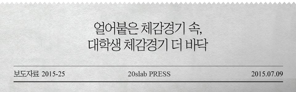 보도자료_2015_25_본문