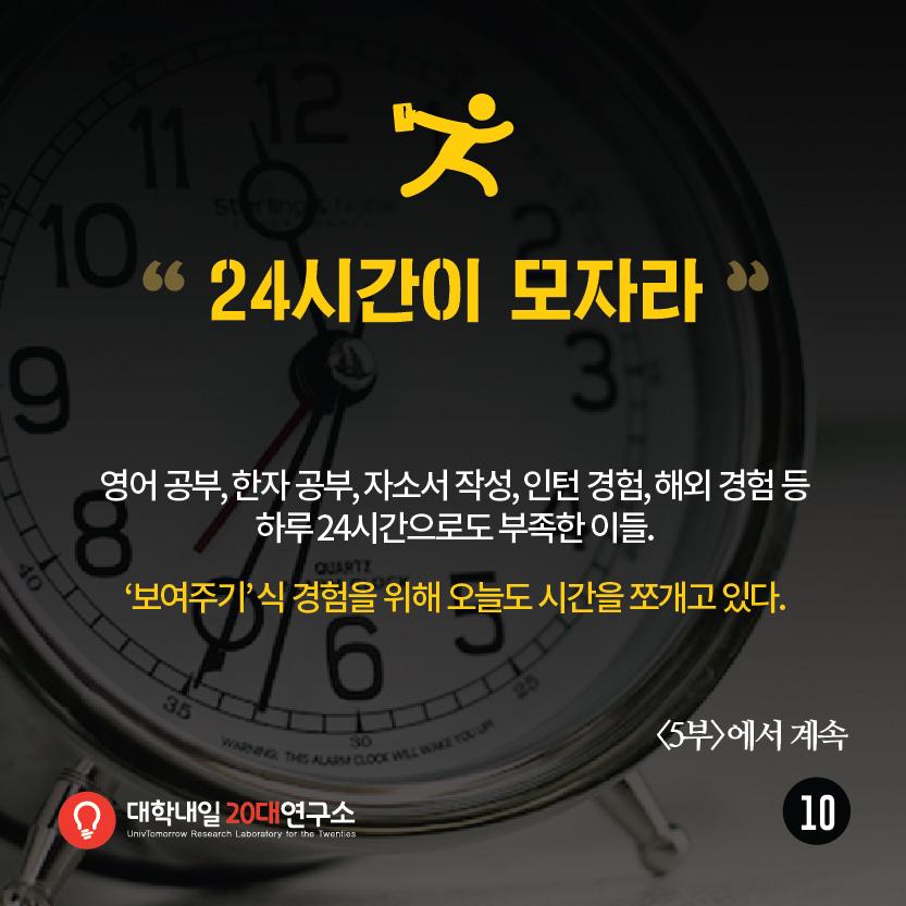 취업스펙시리즈4-12