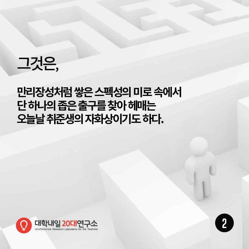 취업스펙시리즈5-02