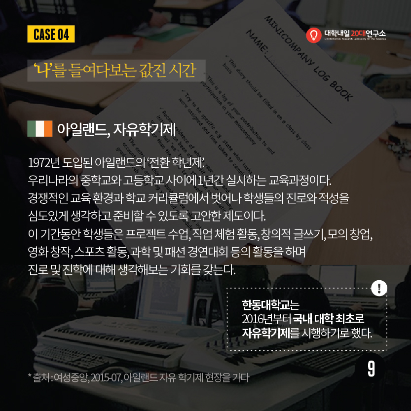 취업스펙시리즈5-09