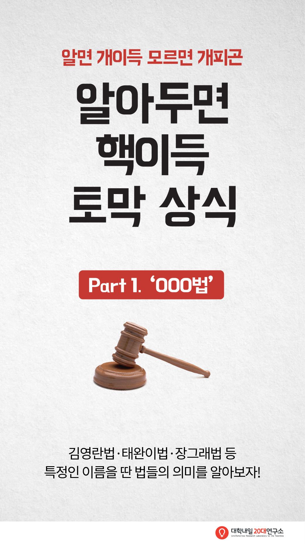 김영란법-01