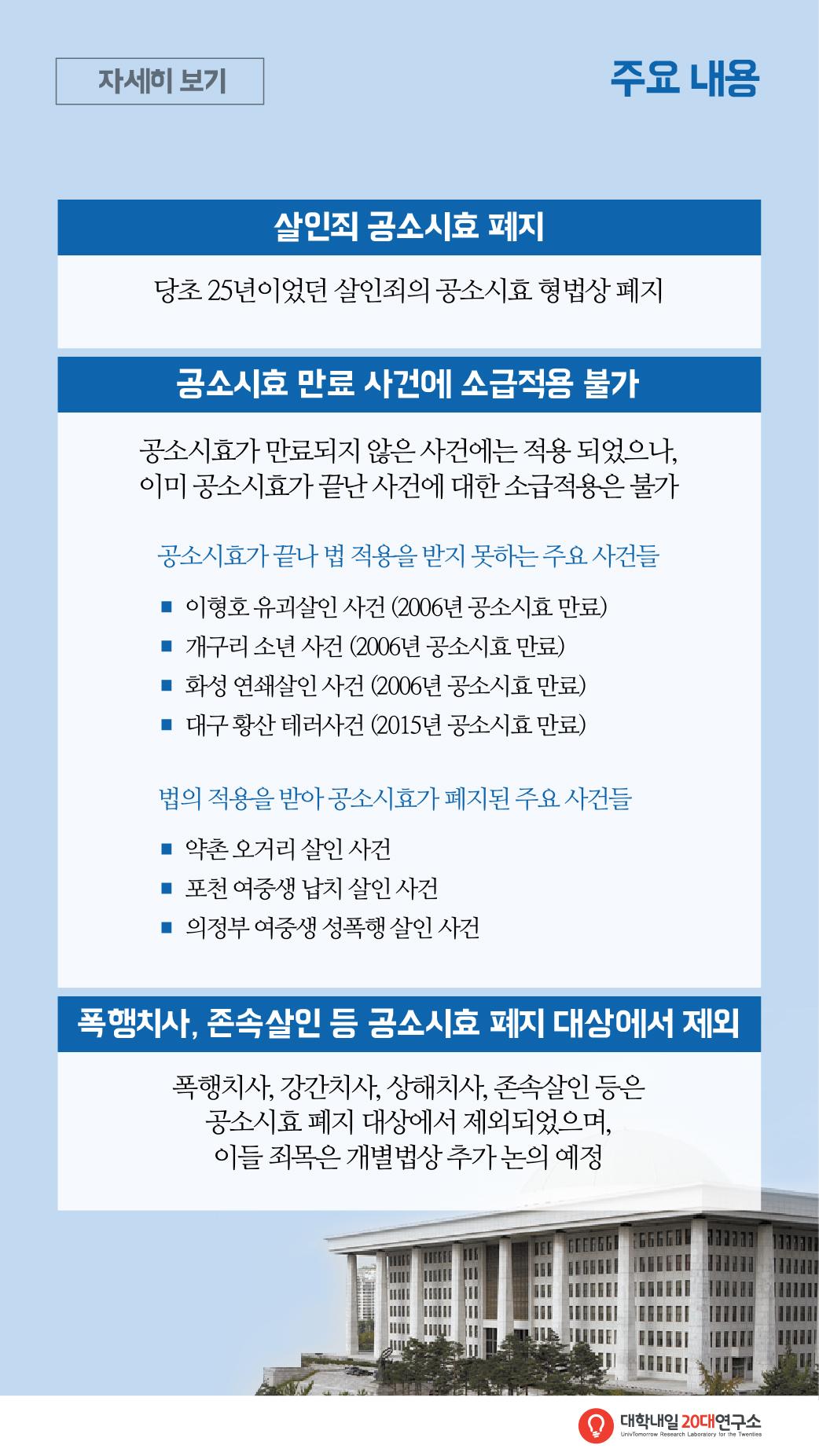 김영란법-06