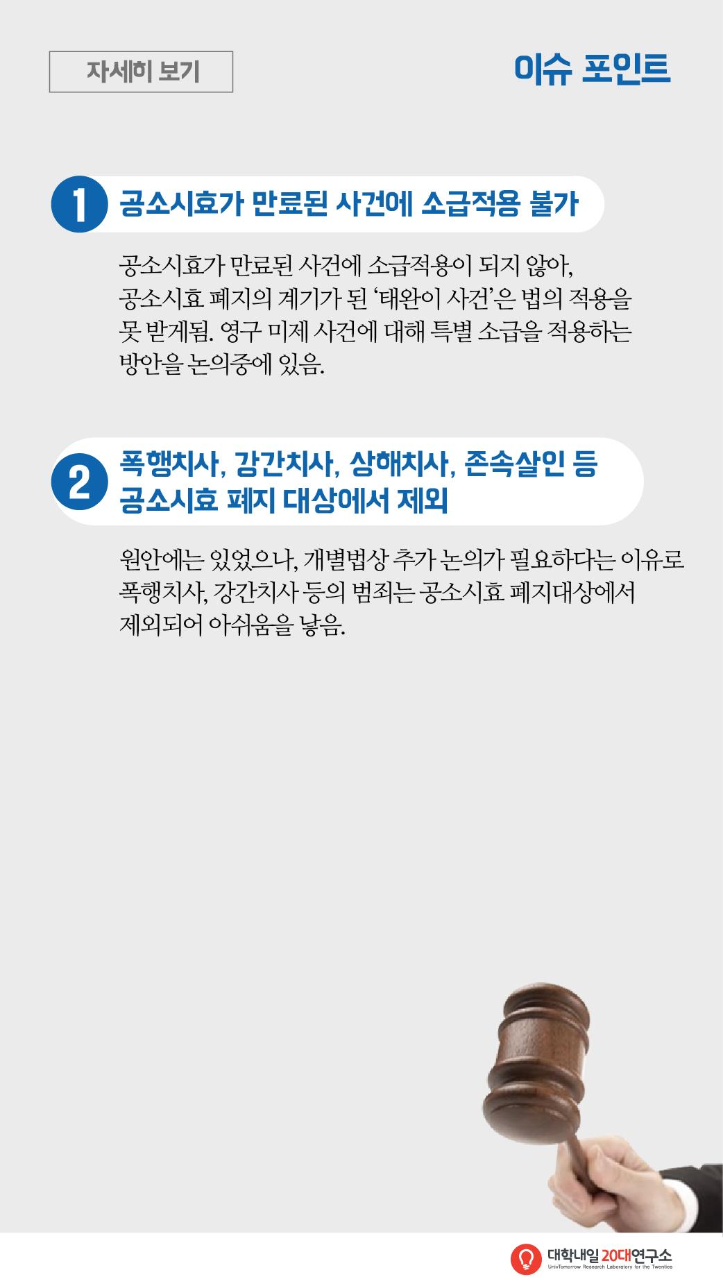 김영란법-07