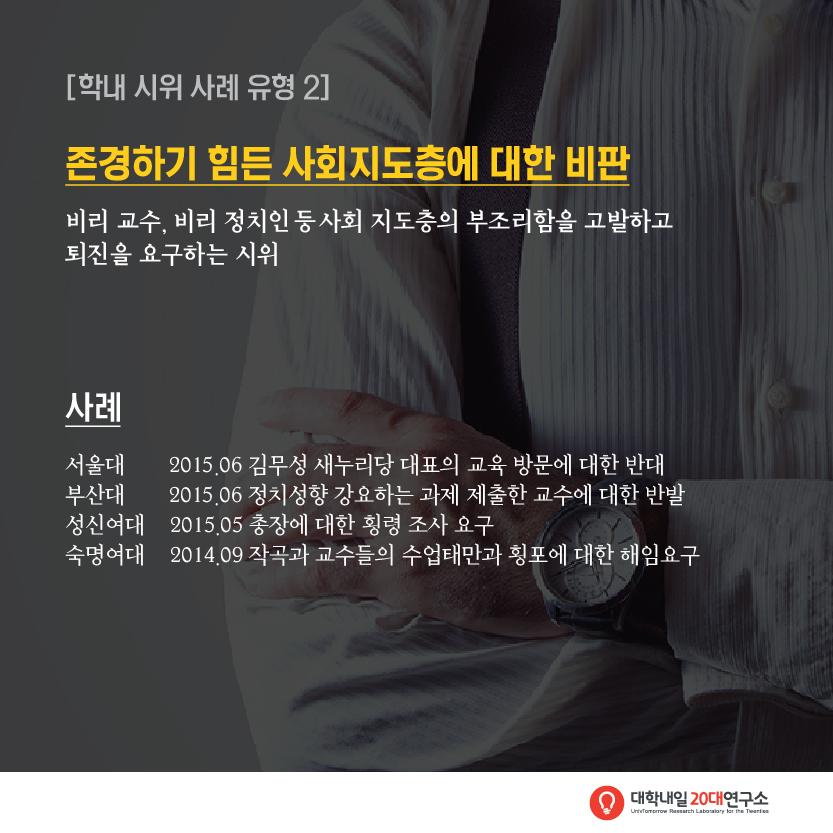 학내시위_페북-05