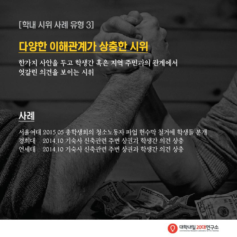 학내시위_페북-06