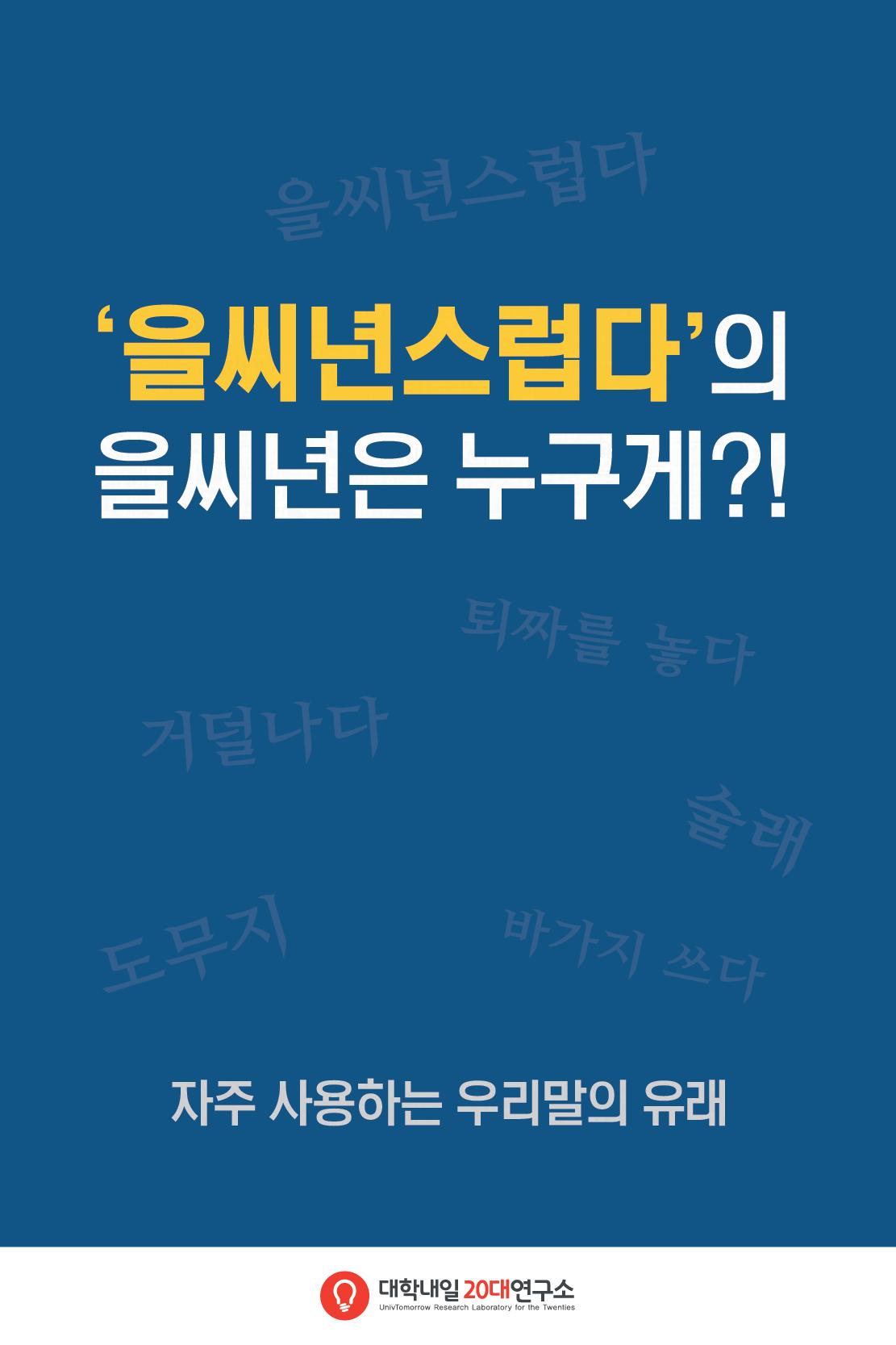 한글날_우리말유래_최종-01