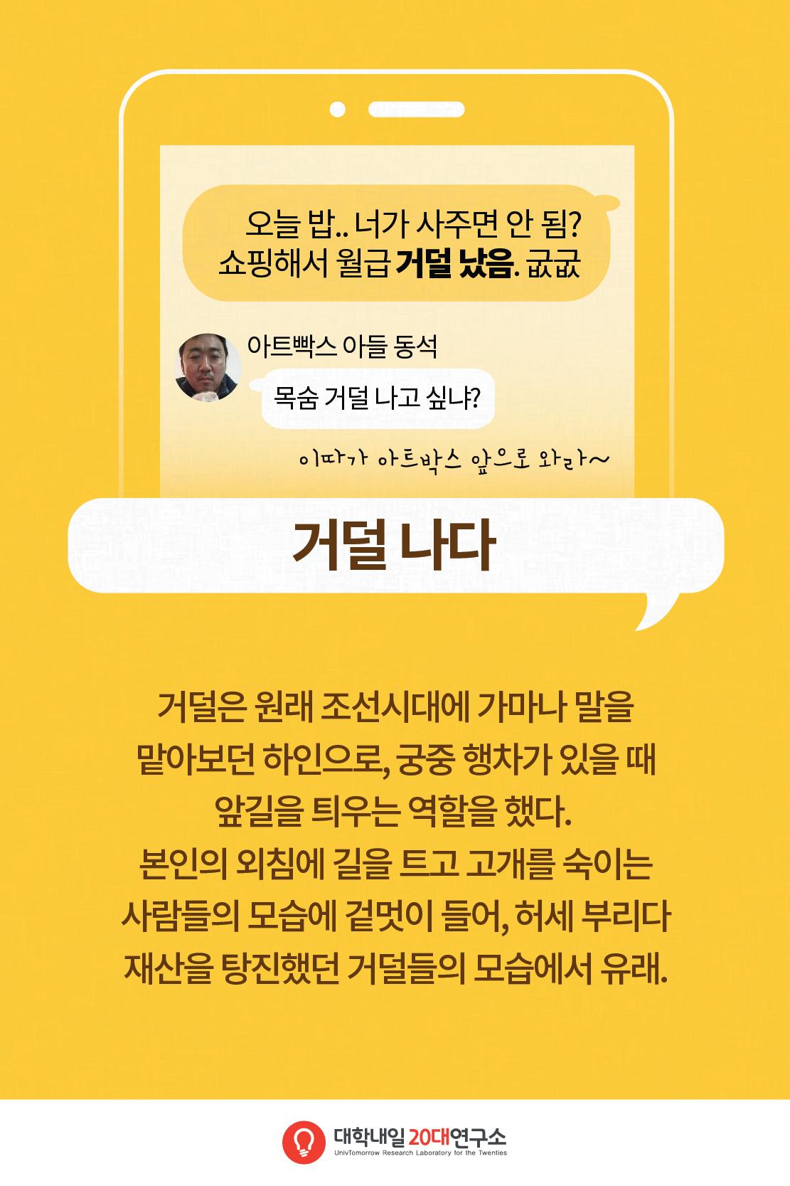 한글날_우리말유래_최종-04