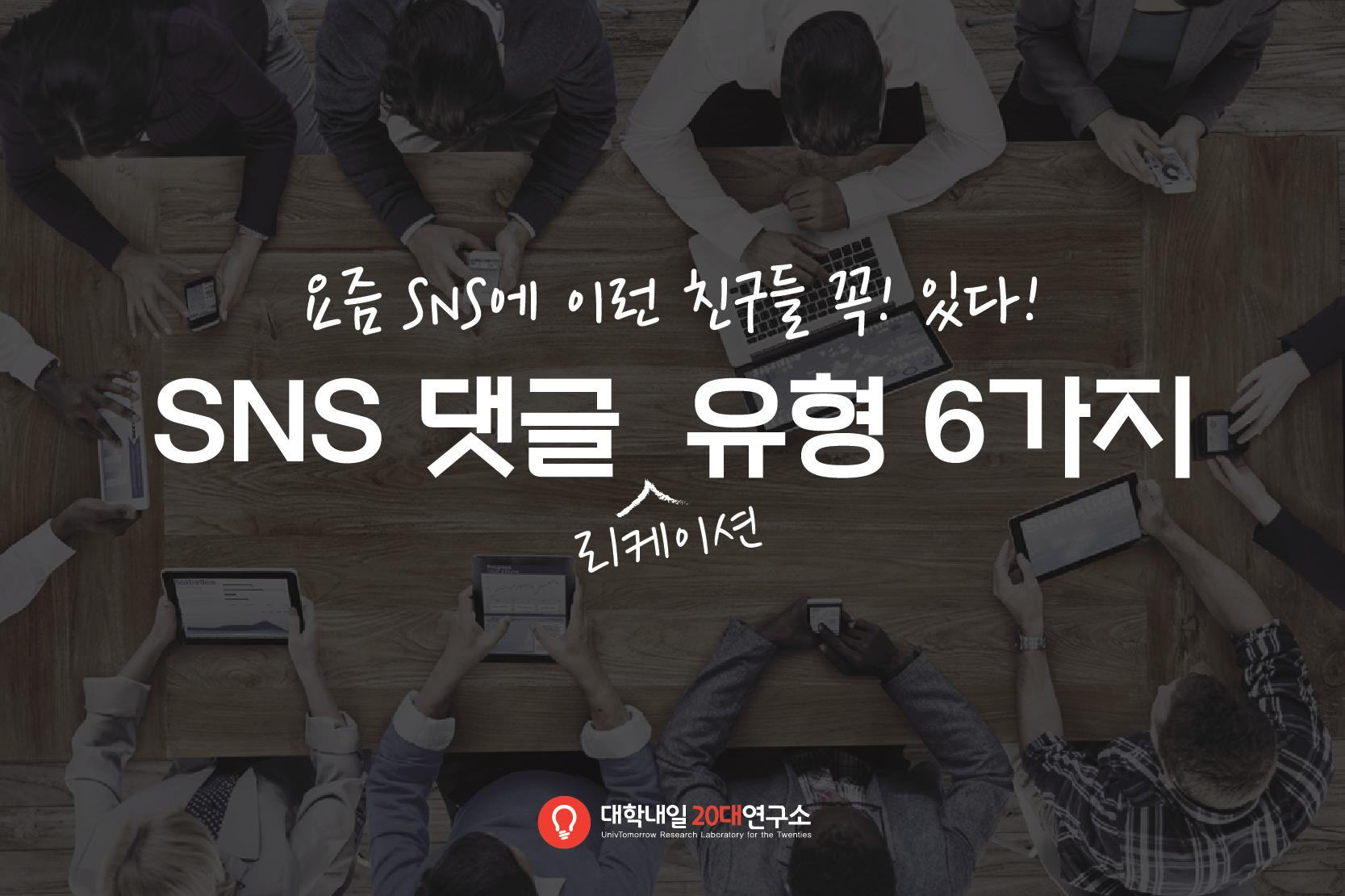댓글리케이션_최종-01