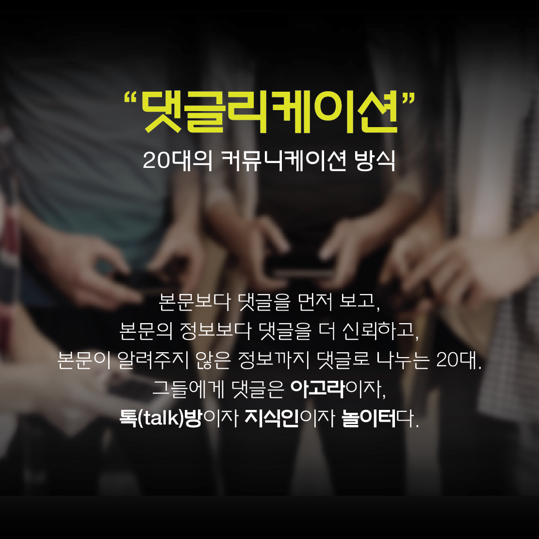 댓글리케이션_최종-08
