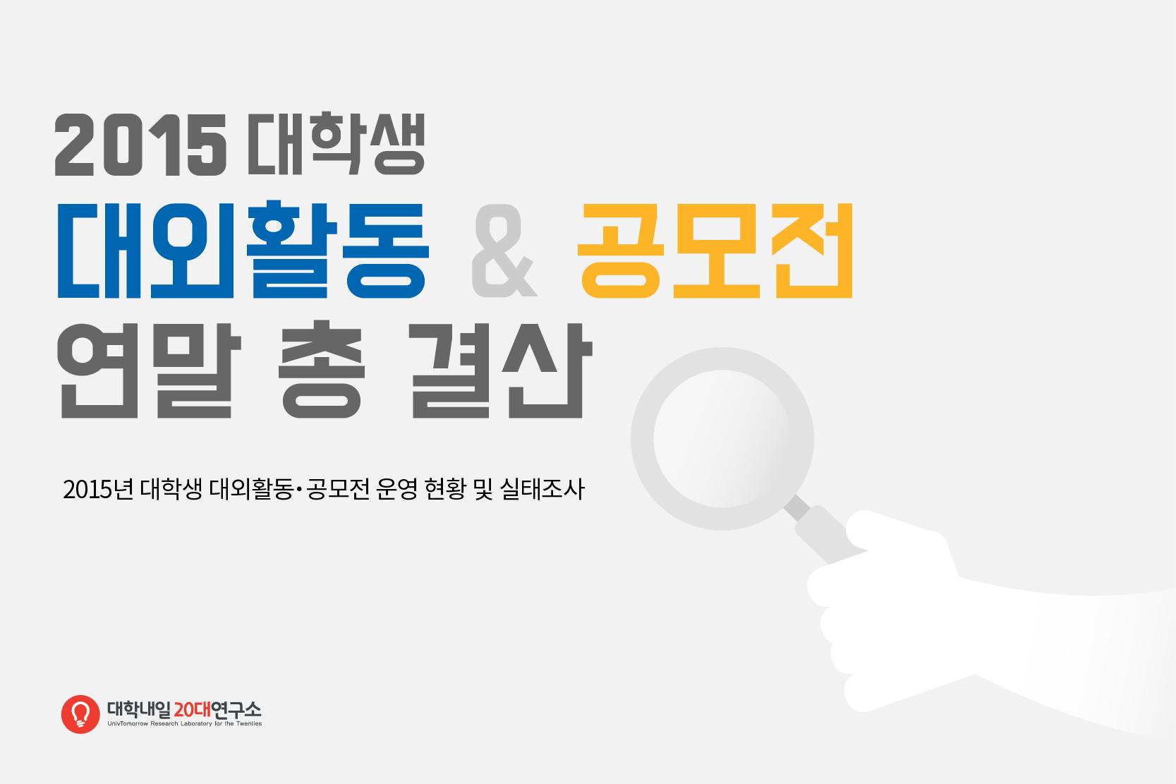 2015아웃캠퍼스-01