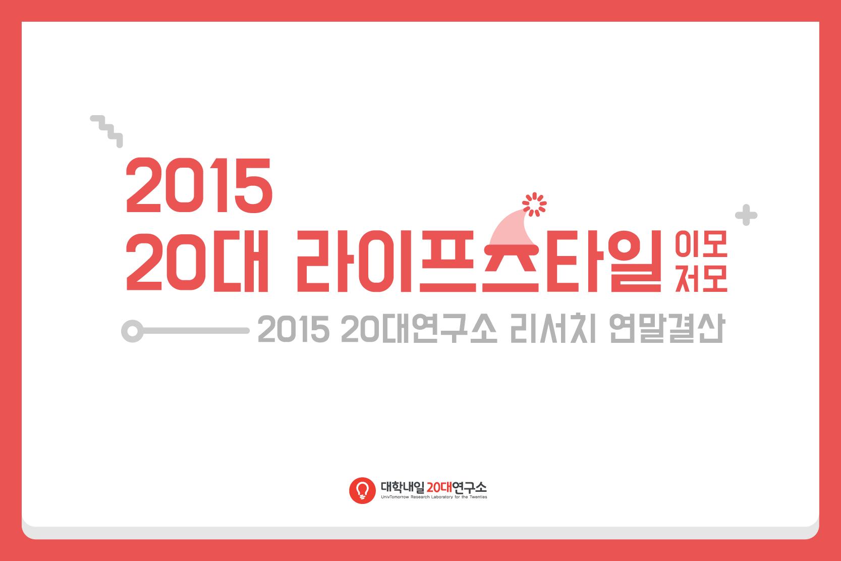 2015연구리포트_연말결산-01