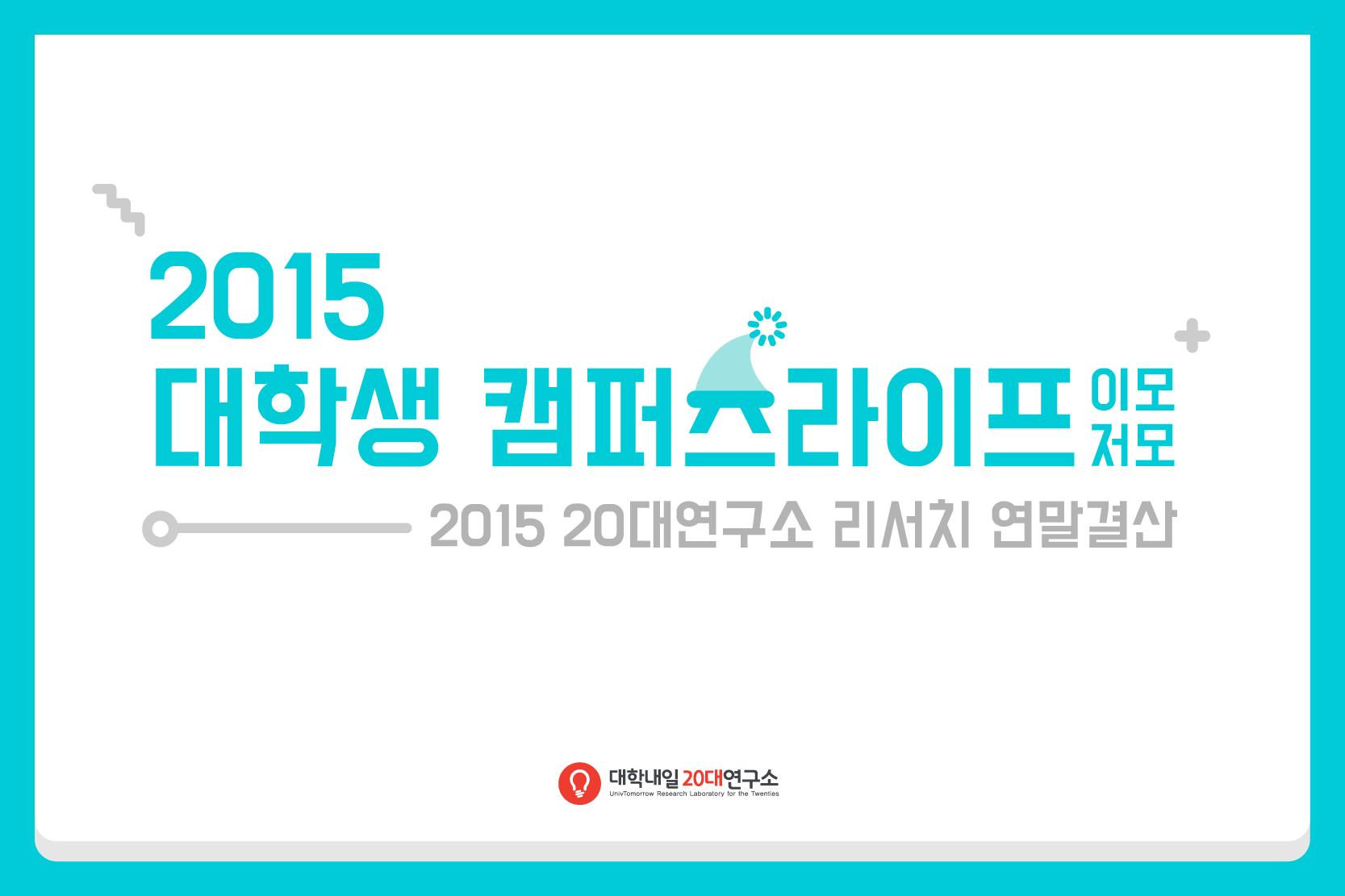 2015연구리포트_연말결산_대학생활-01