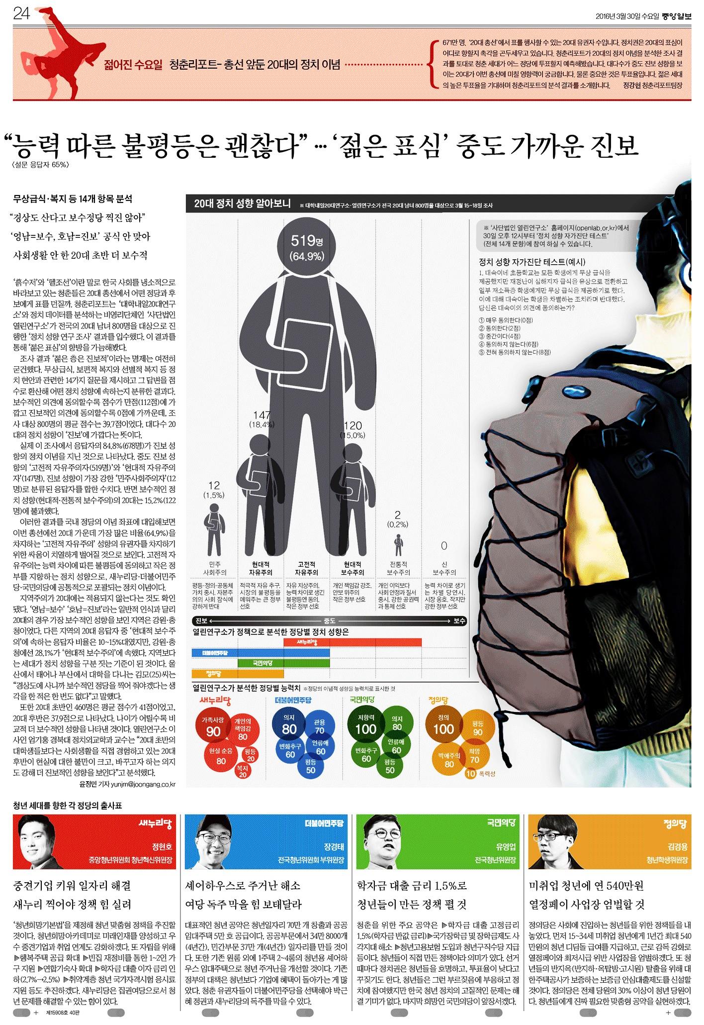 [피칭]20대를 위한 정치 이유식 캠페인_중앙일보_20160330