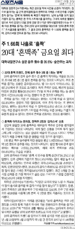 160616_스포츠서울(피칭)_혼맥족
