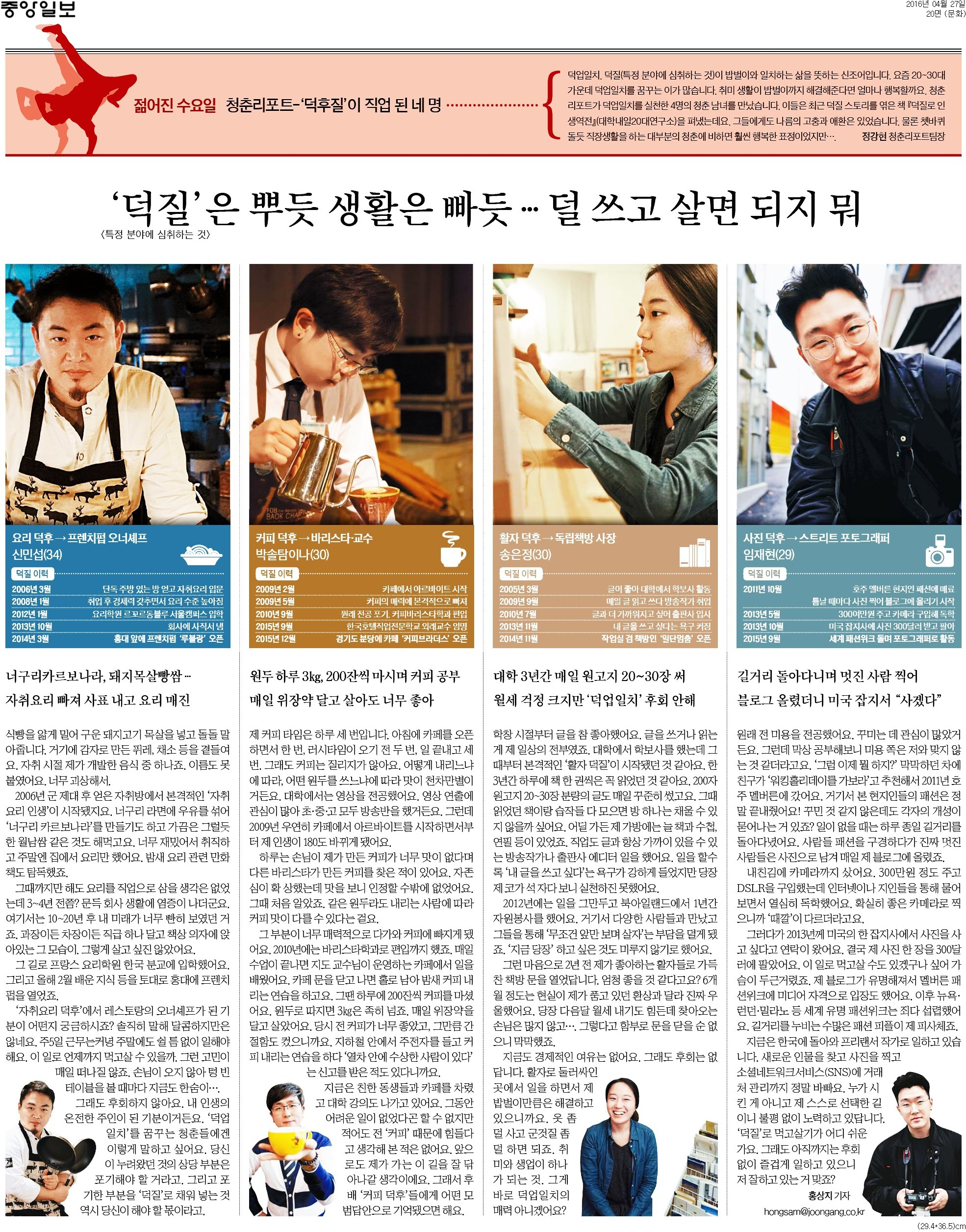 [20대연구소]덕업일치_중앙일보_20160427