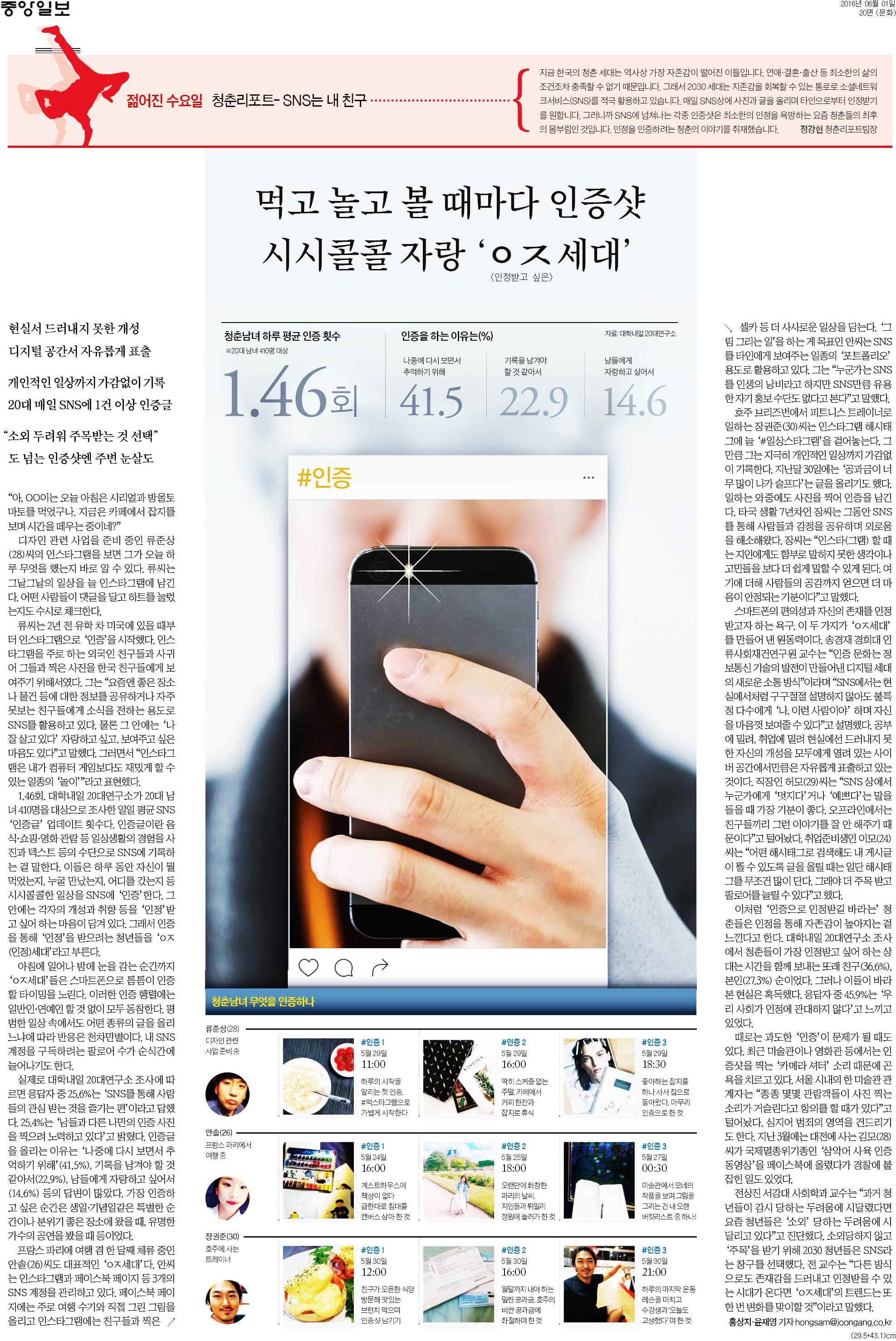 [20대연구소] 인정세대_중앙일보 지면