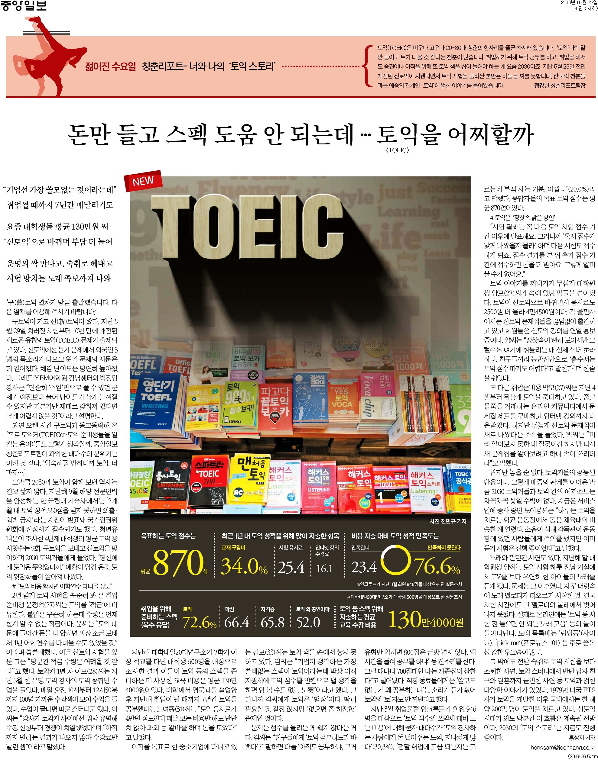 [20대연구소] 토익_중앙일보_지면