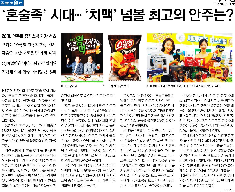 [20대연구소] 혼맥_스포츠월드_지면